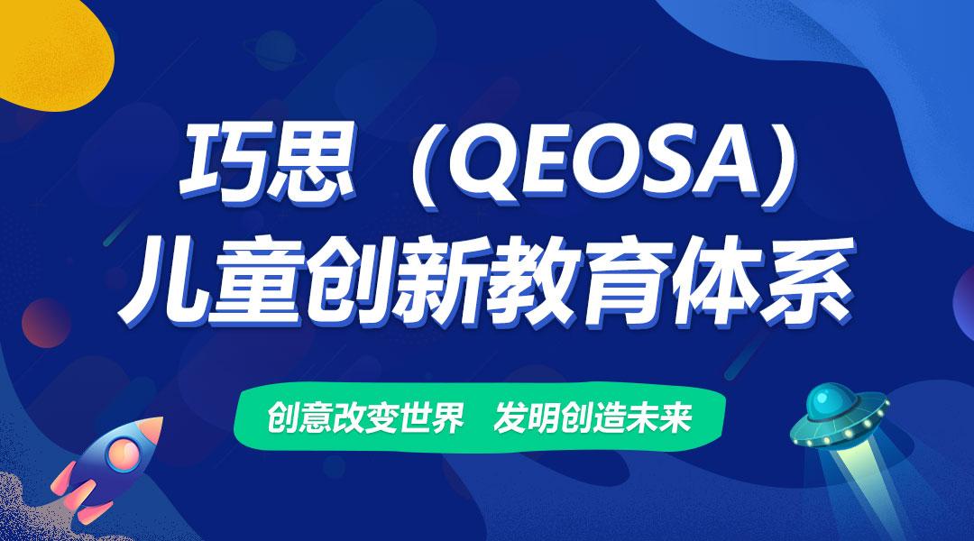 巧思(QEOSA)儿童创新教育体系 创意改变世界   发明创造未来